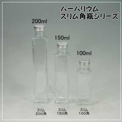 画像1: 【卸】ハーバリウム瓶 スリム150角