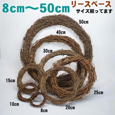 画像1: 【A】リースベース 30cm