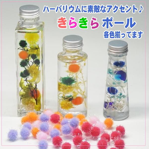 画像1: 【A】キラキラボール (1)