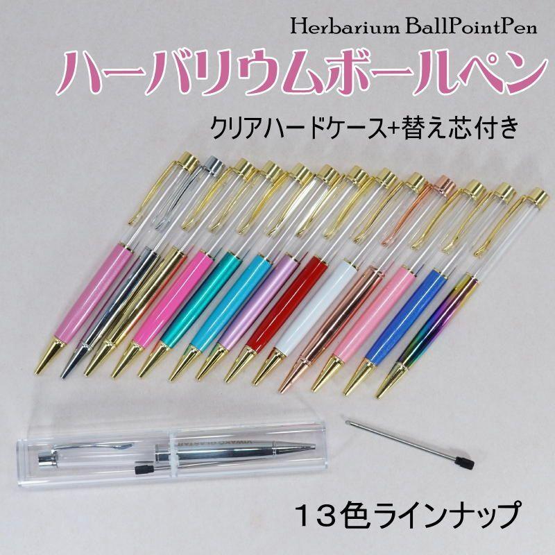 画像1: 【A】ハーバリウムボールペン・ケースセット (1)